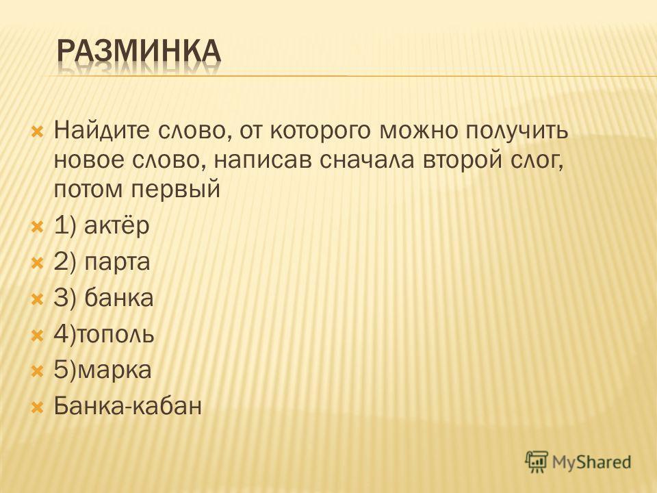Найдите слово, от которого можно получить новое слово, написав сначала второй слог, потом первый 1) актёр 2) парта 3) банка 4)тополь 5)марка Банка-кабан