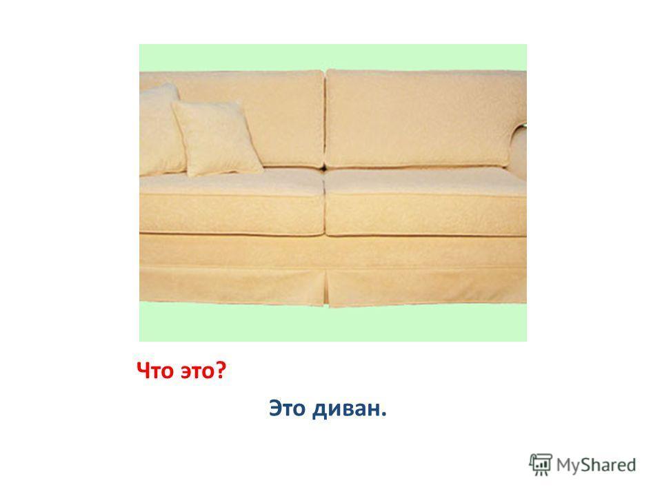 Что это? Это диван.
