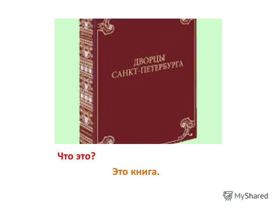Что это? Это книга.