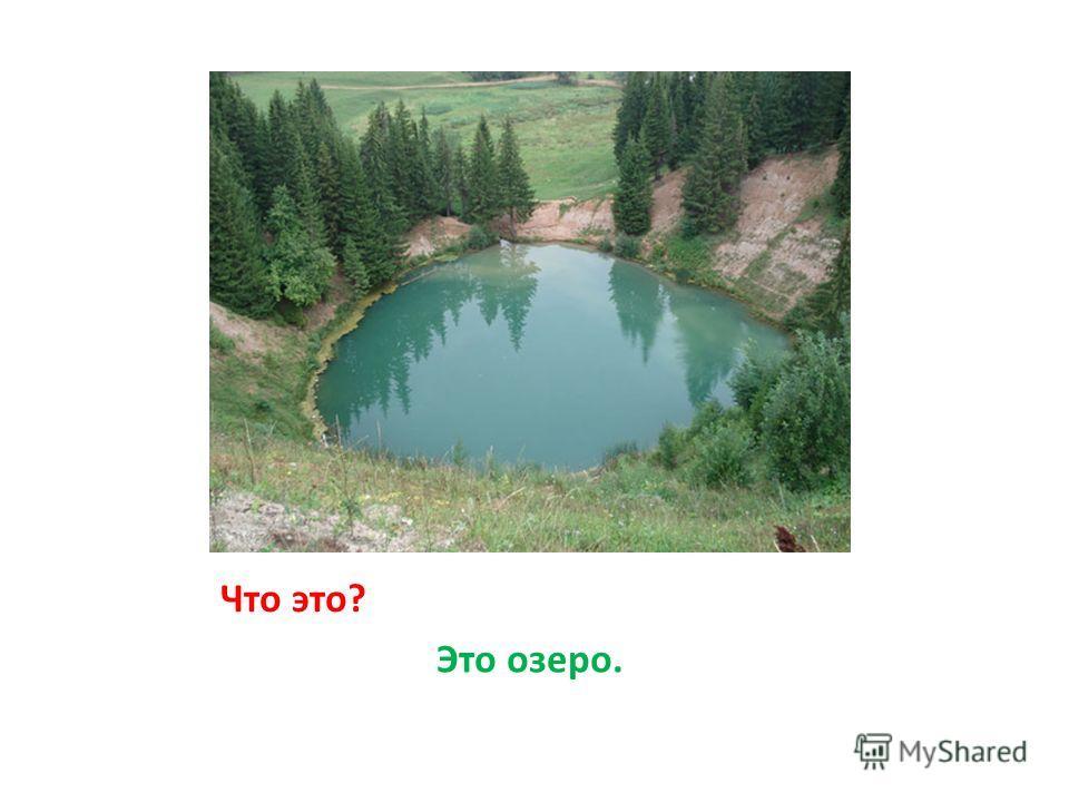 Что это? Это озеро.