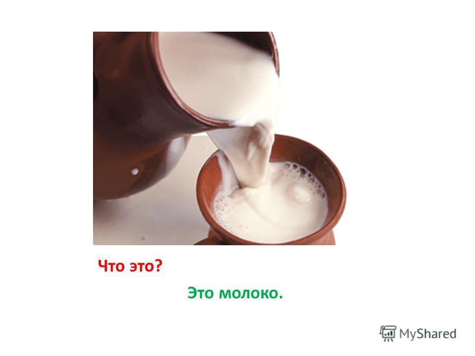 Что это? Это молоко.