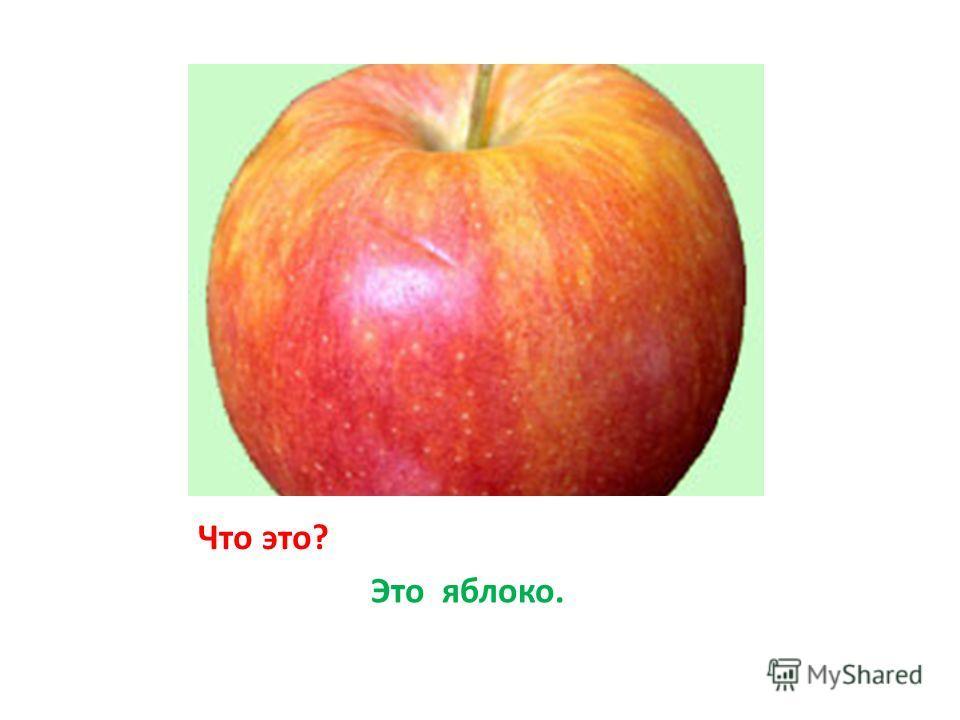 Что это? Это яблоко.