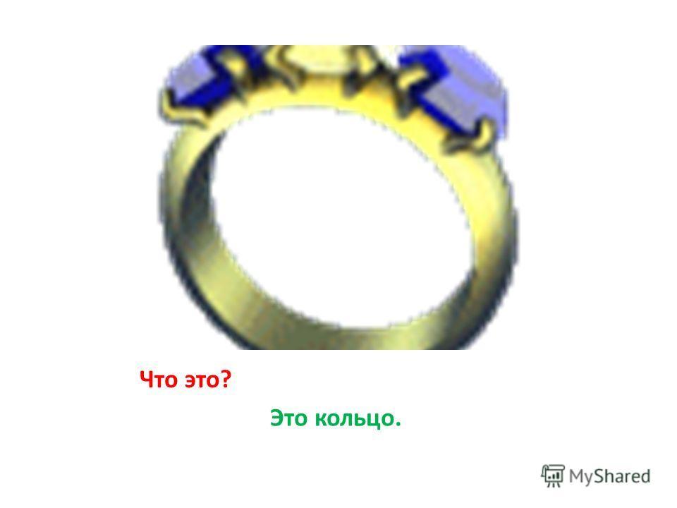 Что это? Это кольцо.