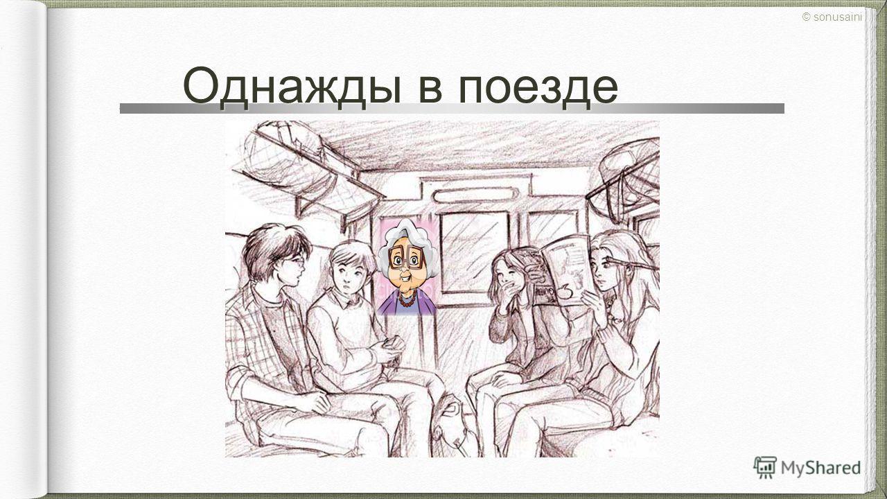 Однажды в поезде © sonusaini
