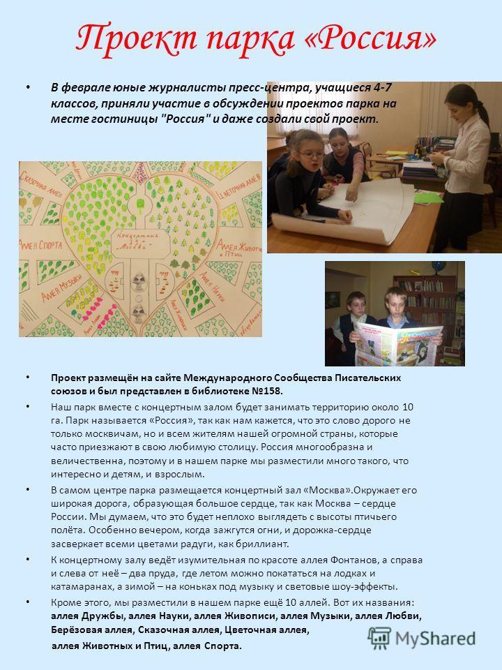 Проект парка «Россия» В феврале юные журналисты пресс-центра, учащиеся 4-7 классов, приняли участие в обсуждении проектов парка на месте гостиницы
