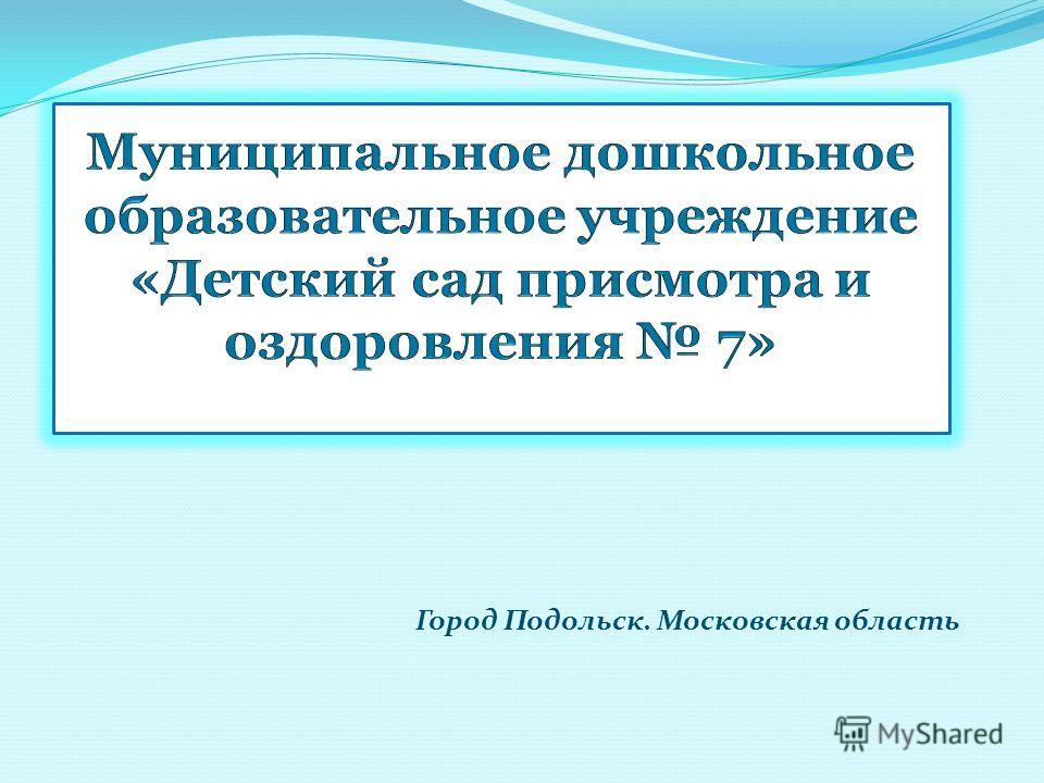 Город Подольск. Московская область