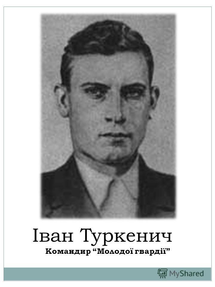 Іван Туркенич Командир Молодої гвардії