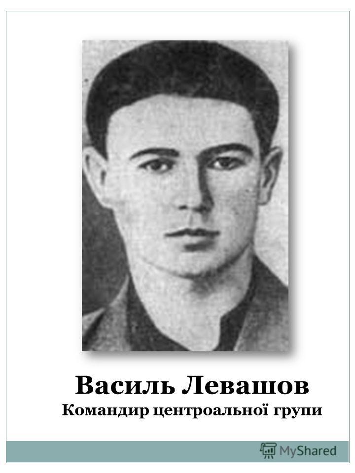Василь Левашов Командир центроальної групии
