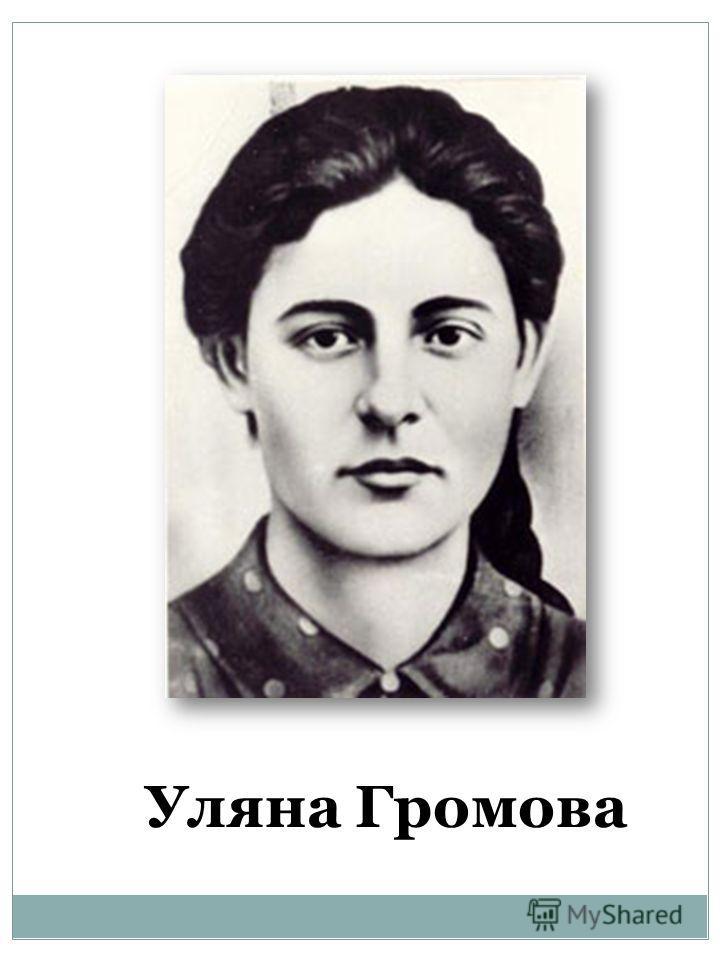 Уляна Громова