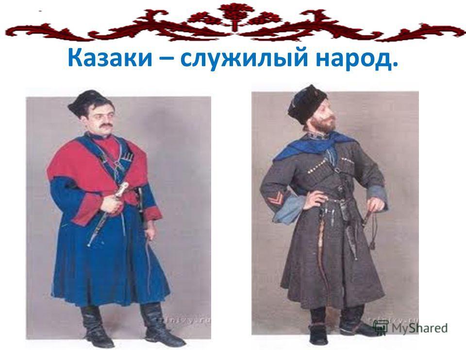 Казаки – служилый народ.