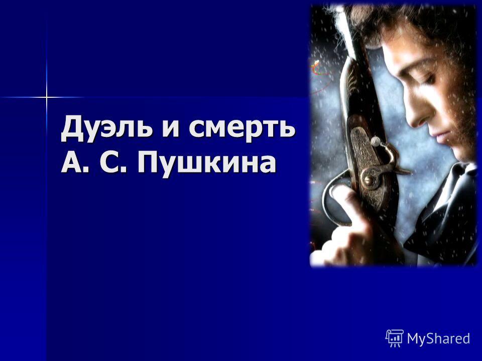 Дуэль и смерть А. С. Пушкина