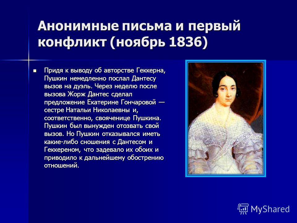 котором располагаются содержание пасквили послужившего поводом к дуэли пушкина комментарии дому