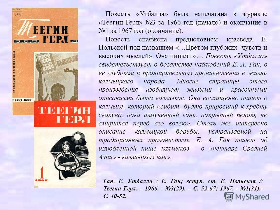 Повесть «Утбалла» была напечатана в журнале «Теегин Герл» 3 за 1966 год (начало) и окончание в 1 за 1967 год (окончание). Повесть снабжена предисловием краеведа Е. Польской под названием «…Цветом глубоких чувств и высоких мыслей». Она пишет: «… Повес