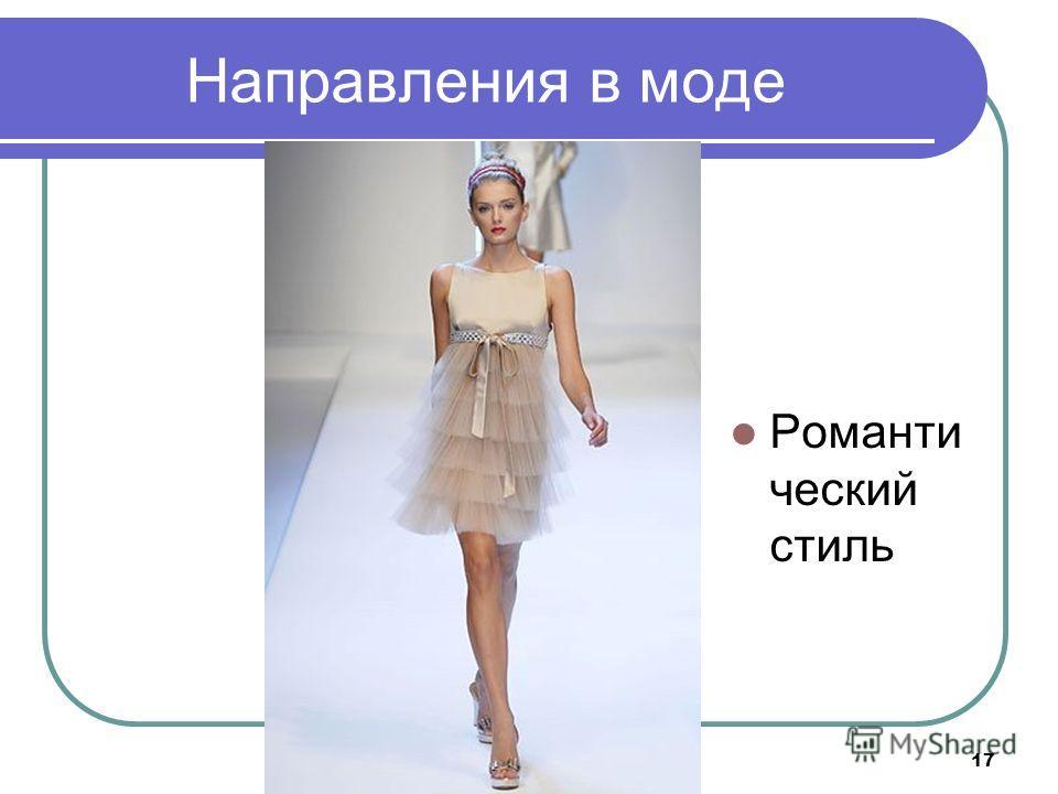 Направления в моде Романти ческий стиль 17