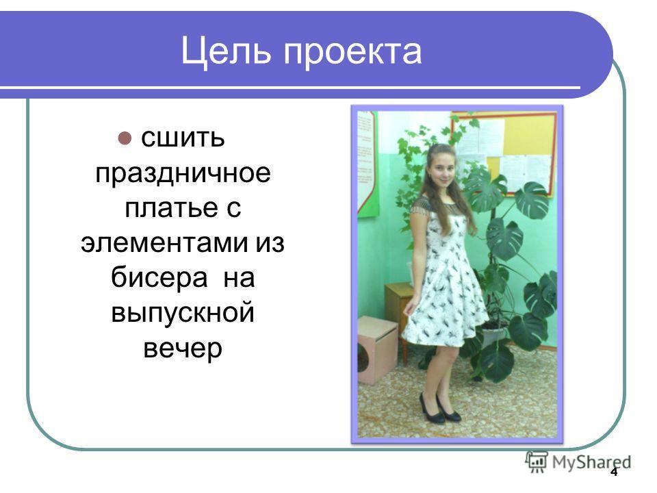 Цель проекта сшить праздничное платье с элементами из бисера на выпускной вечер 4