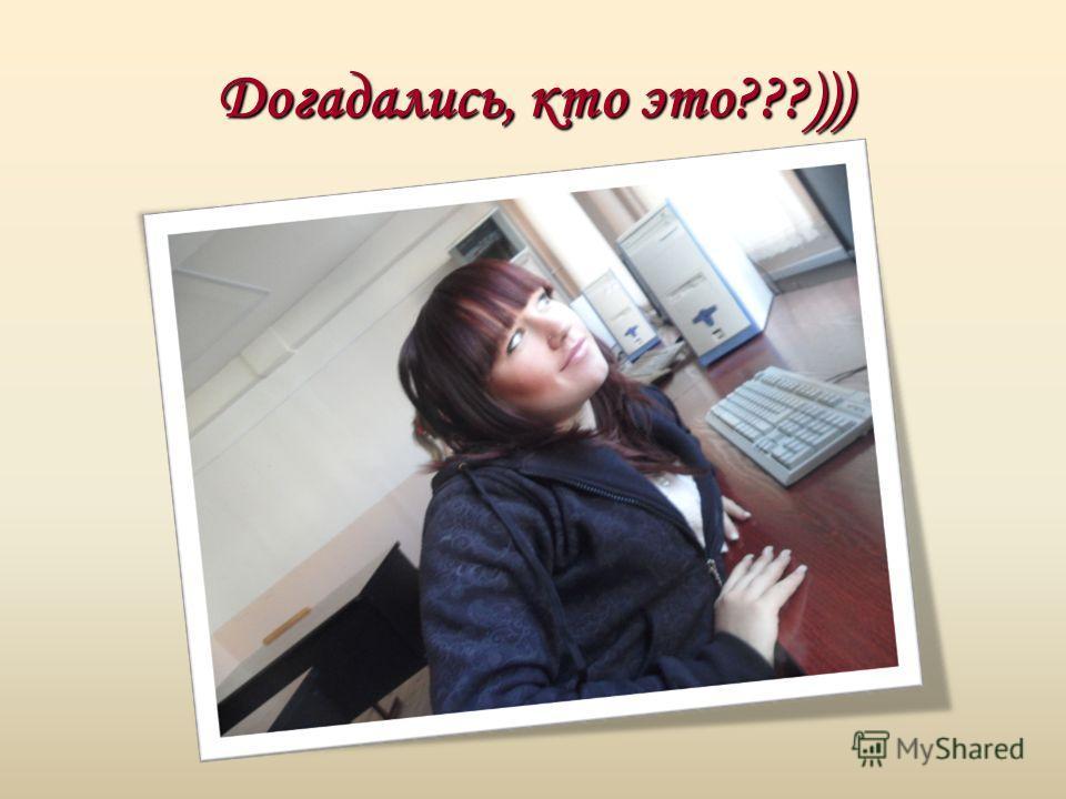 Догадались, кто это???)))