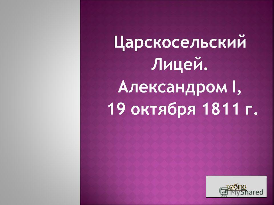 Царскосельский Лицей. Александром I, 19 октября 1811 г.