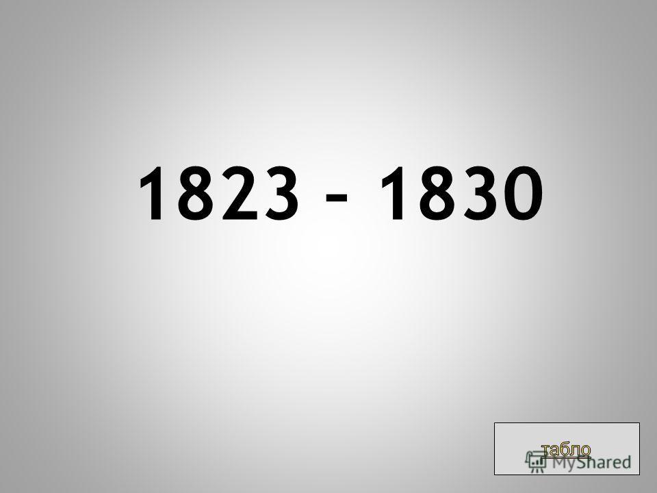 1823 – 1830