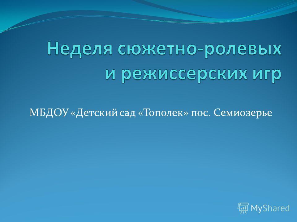 МБДОУ «Детский сад «Тополек» пос. Семиозерье