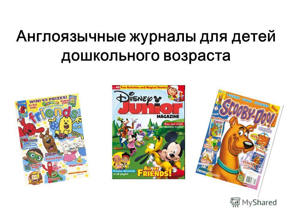 Англоязычные журналы для детей дошкольного возраста