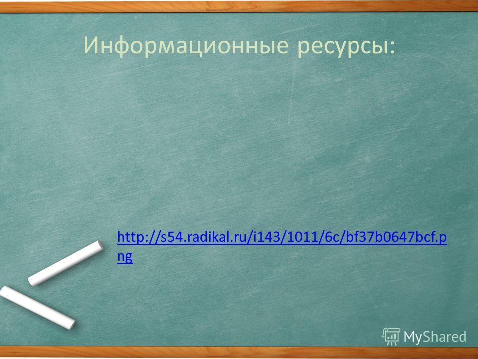 Информационные ресурсы: http://s54.radikal.ru/i143/1011/6c/bf37b0647bcf.p ng