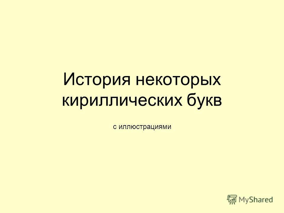 История некоторых кириллических букв с иллюстрациями