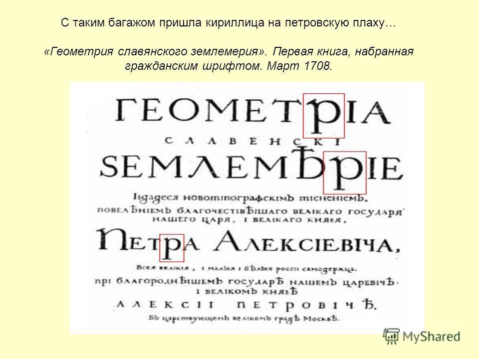 С таким багажом пришла кириллица на петровскую плаху… «Геометрия славянского землемерия». Первая книга, набранная гражданским шрифтом. Март 1708.