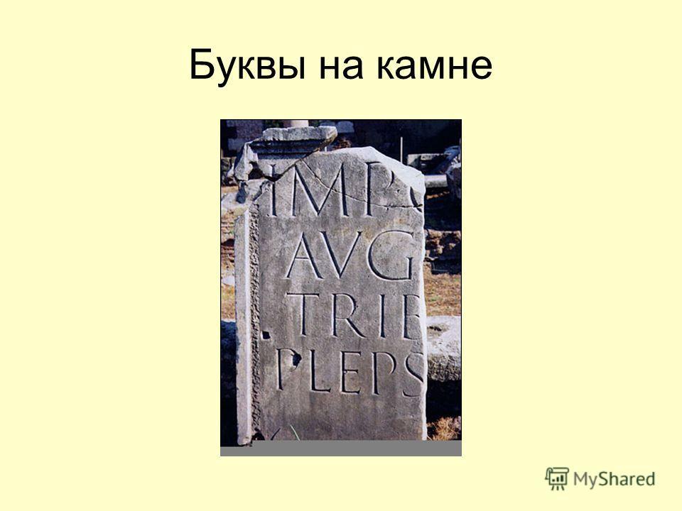 Буквы на камне