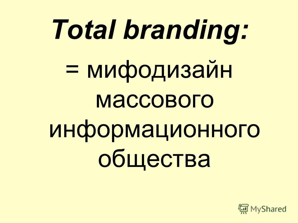 Total branding: = мифодизайн массового информационного общества