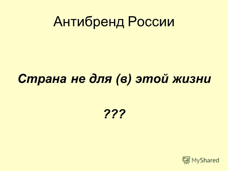 Антибренд России Страна не для (в) этой жизни ???