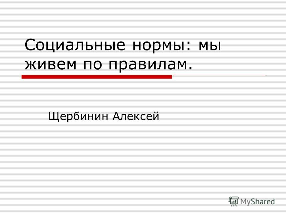 Социальные нормы: мы живем по правилам. Щербинин Алексей