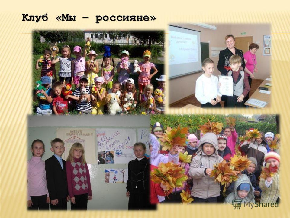 Клуб «Мы – россияне»
