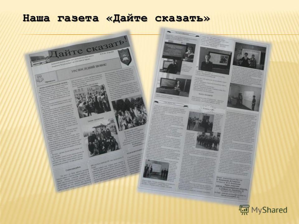Наша газета «Дайте сказать»