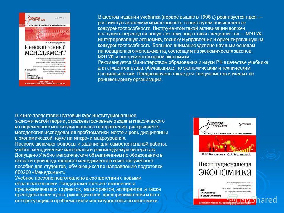 В книге представлен базовый курс институциональной экономической теории, отражены основные разделы классического и современного институционального направления, раскрывается методология исследования проблематики, место и роль дисциплины в экономическо