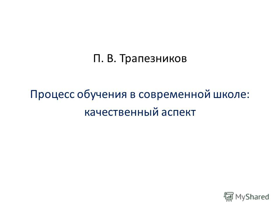 П. В. Трапезников Процесс обучения в современной школе: качественный аспект