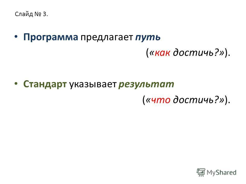 Слайд 3. Программа предлагает путь («как достичь?»). Стандарт указывает результат («что достичь?»).