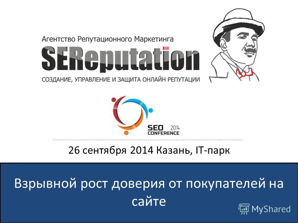 Взрывной рост доверия от покупателей на сайте 26 сентября 2014 Казань, IT-парк