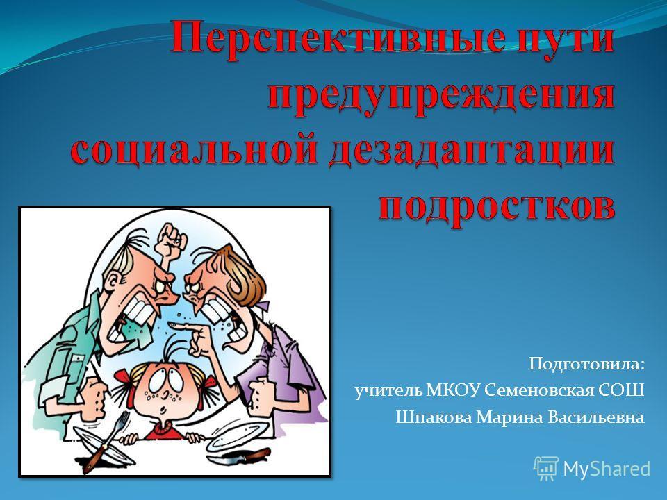 Подготовила: учитель МКОУ Семеновская СОШ Шпакова Марина Васильевна