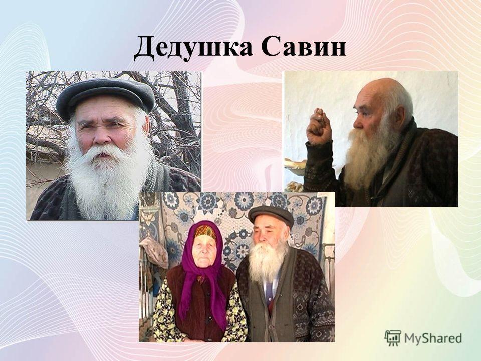 Дедушка Савин