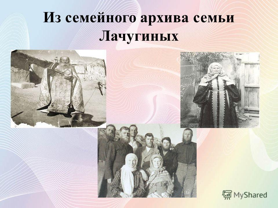 Из семейного архива семьи Лачугиных