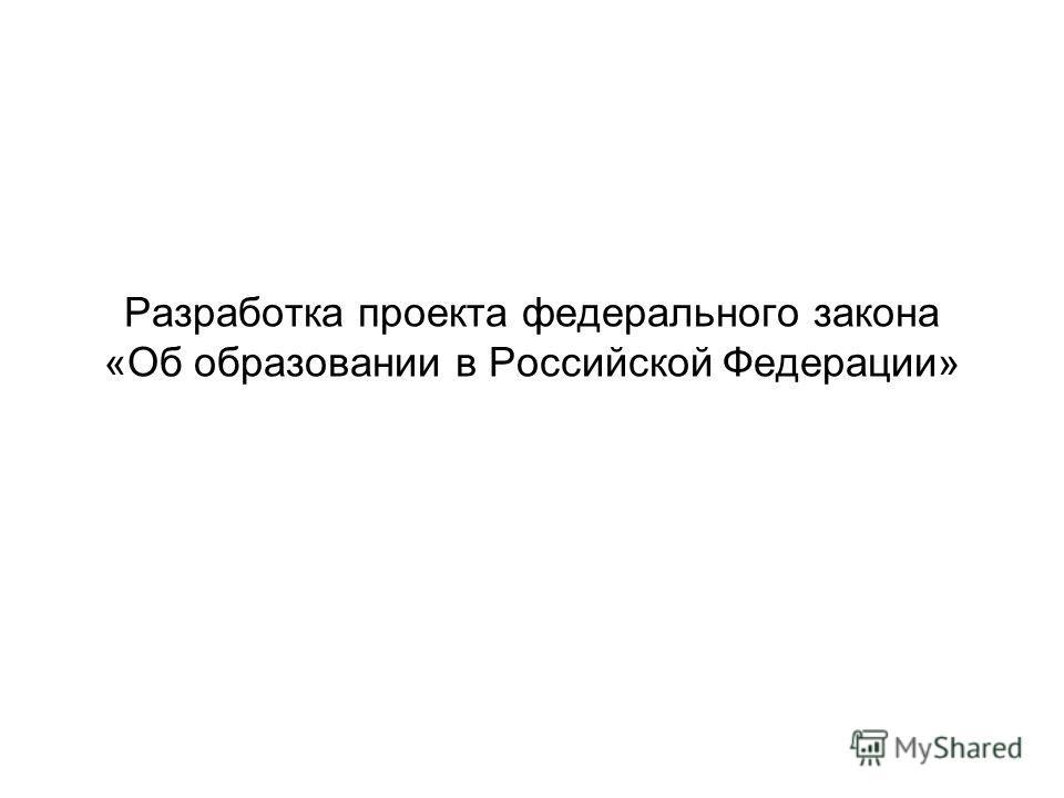 Разработка проекта федерального закона «Об образовании в Российской Федерации»
