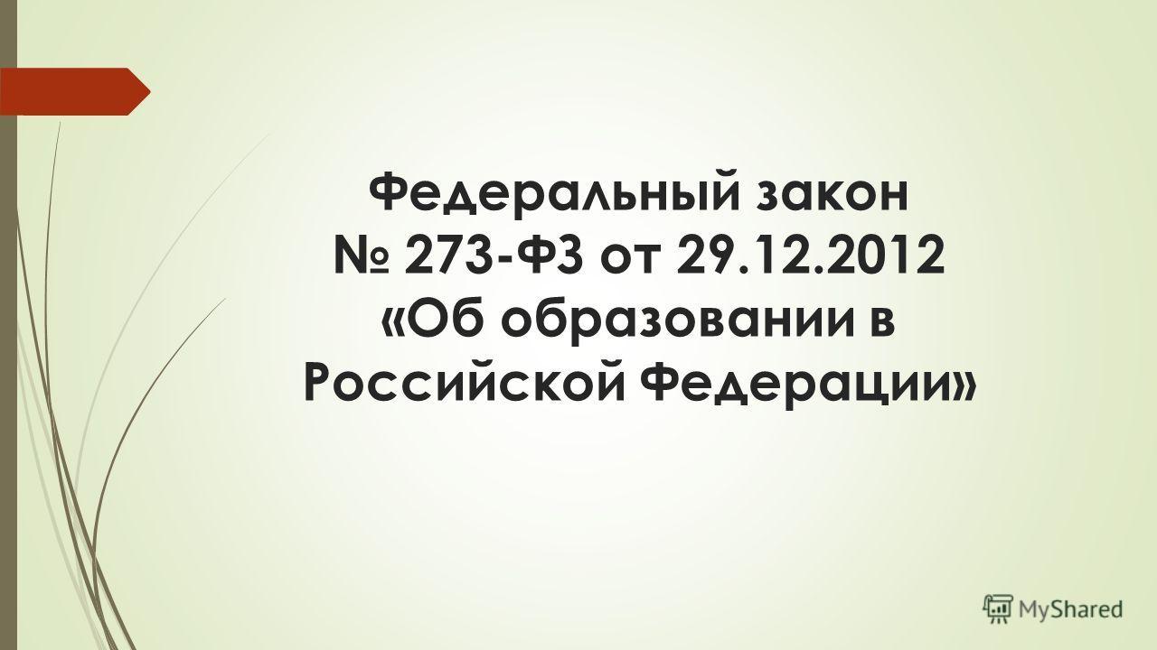 Федеральный закон 273-ФЗ от 29.12.2012 «Об образовании в Российской Федерации»