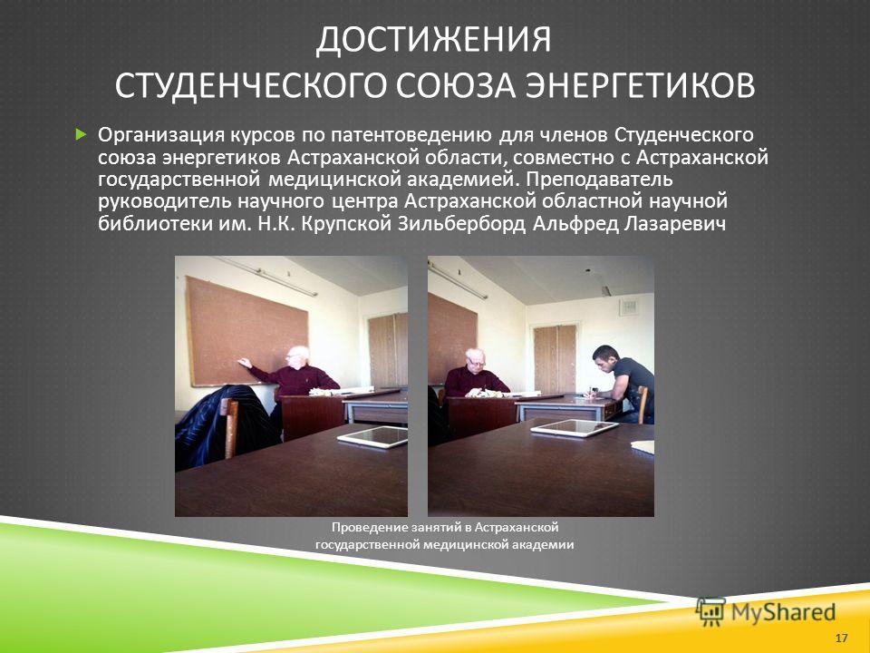 Организация курсов по патентоведению для членов Студенческого союза энергетиков Астраханской области, совместно с Астраханской государственной медицинской академией. Преподаватель руководитель научного центра Астраханской областной научной библиотеки