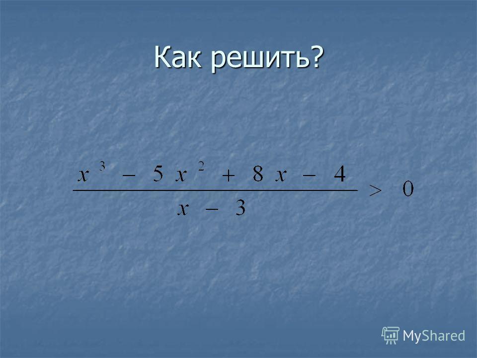Как решить?