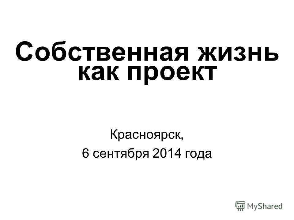 Собственная жизнь как проект Красноярск, 6 сентября 2014 года