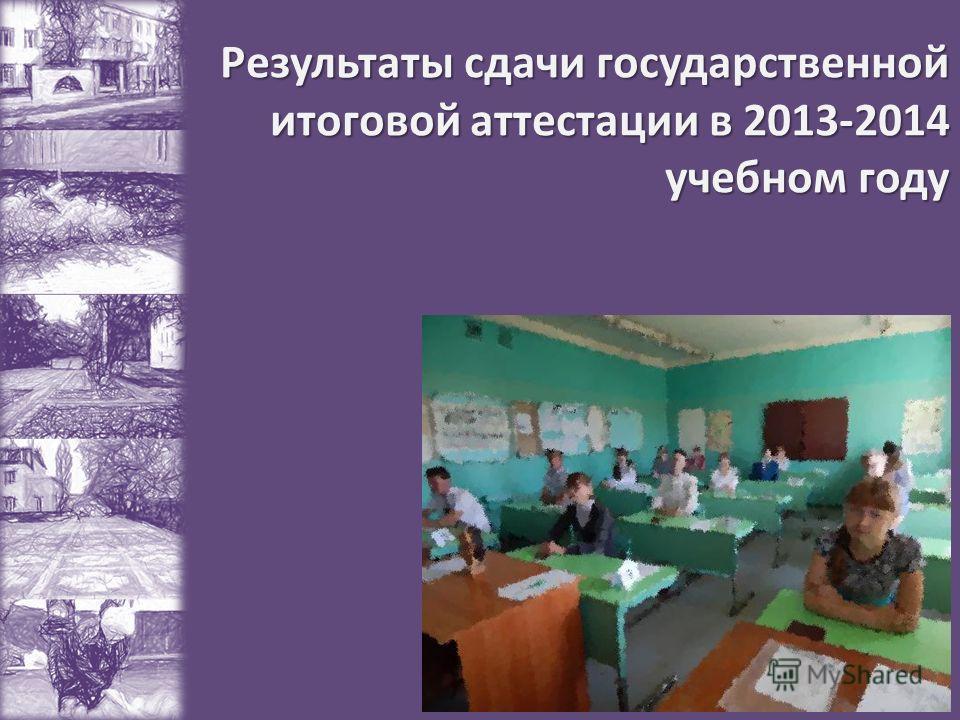 Результаты сдачи государственной итоговой аттестации в 2013-2014 учебном году