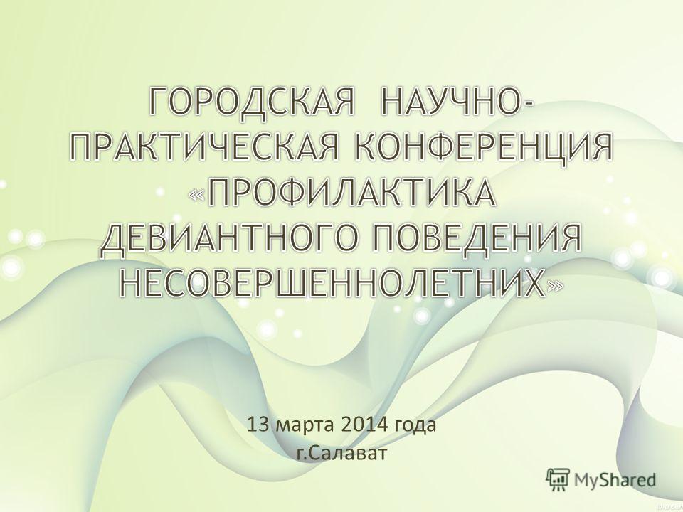 13 марта 2014 года г.Салават