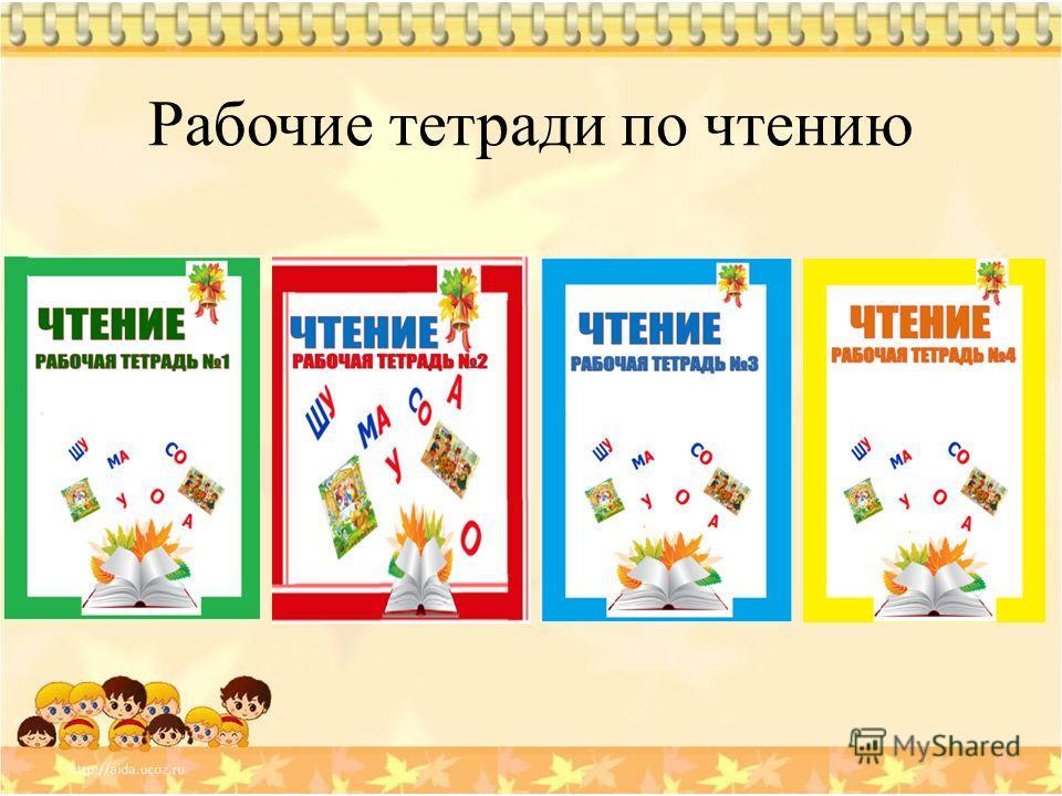 Рабочие тетради по чтению