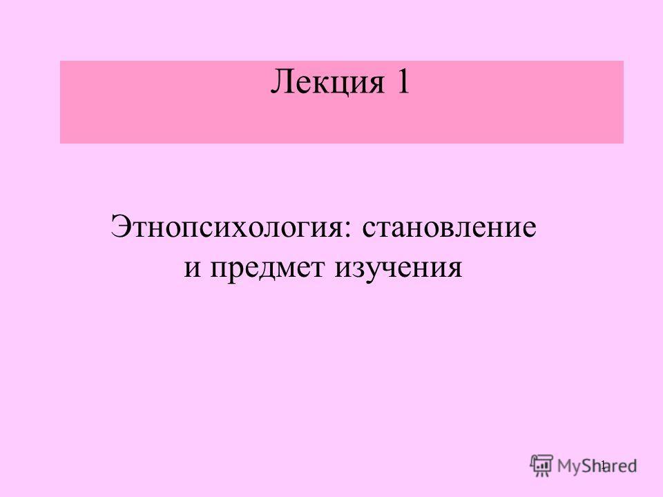 1 Лекция 1 Этнопсихология: становление и предмет изучения