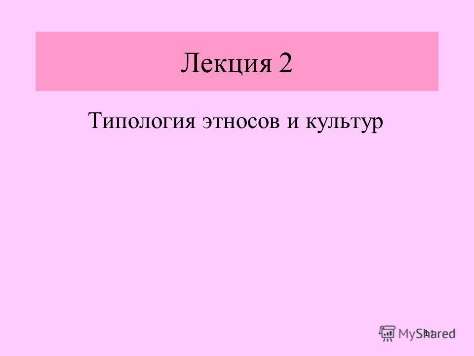 14 Лекция 2 Типология этносов и культур